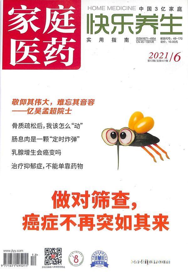 家庭医药(快乐养生)2021年6月期