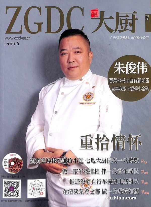中国大厨2021年6月期