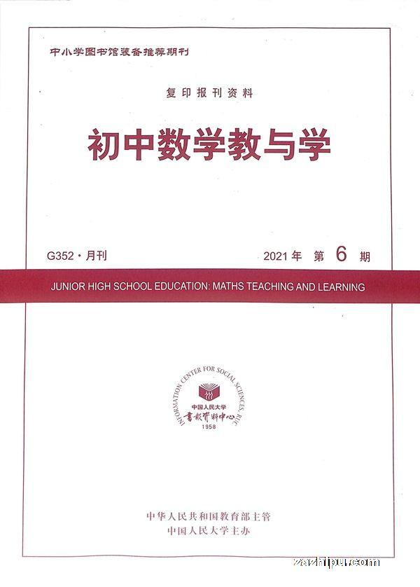 初中数学教与学2021年6月期