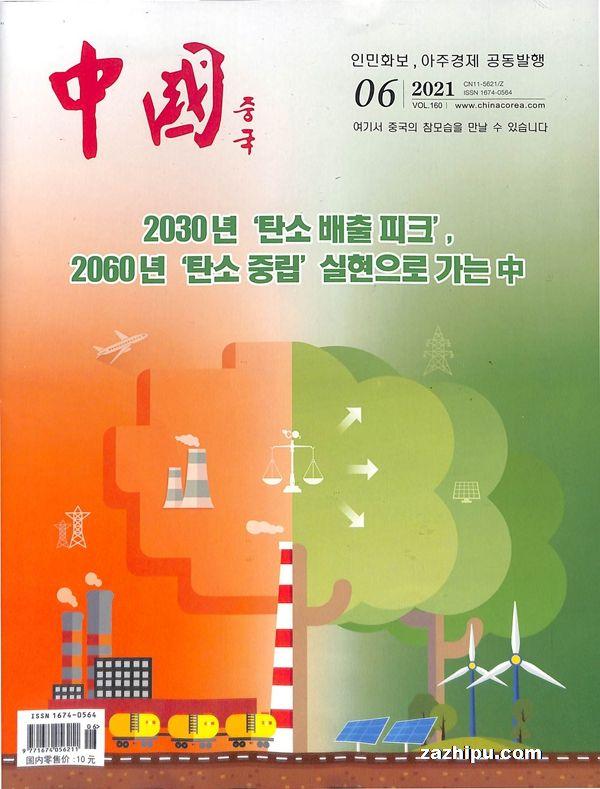 中国(韩文)2021年6月期