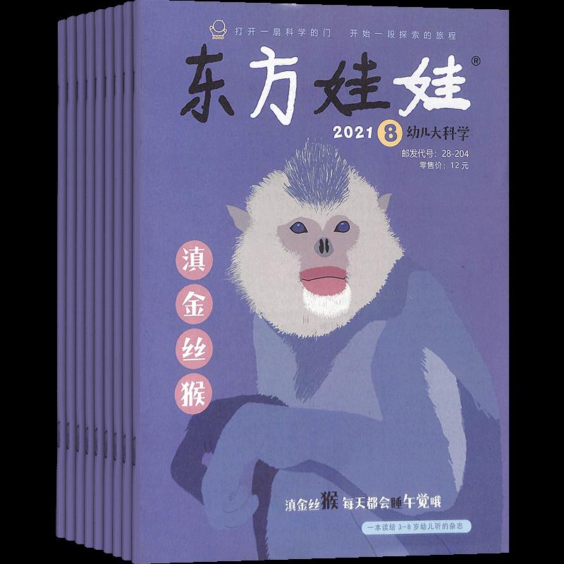 东方娃娃幼儿大科学(1年共12期)(杂志订阅)