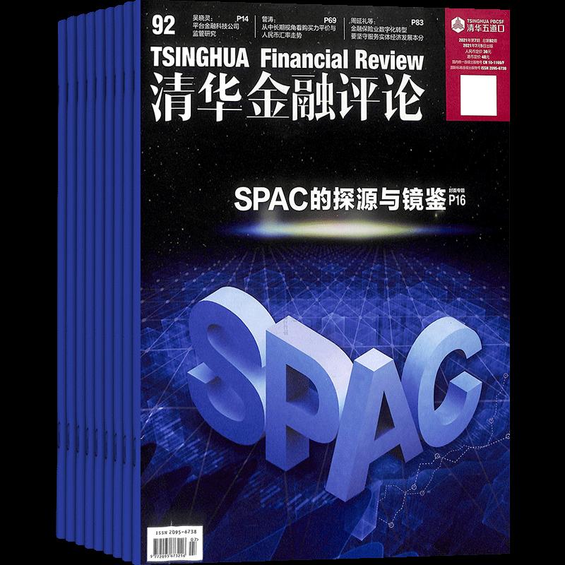清华金融评论(1年共12期)(杂志订阅)
