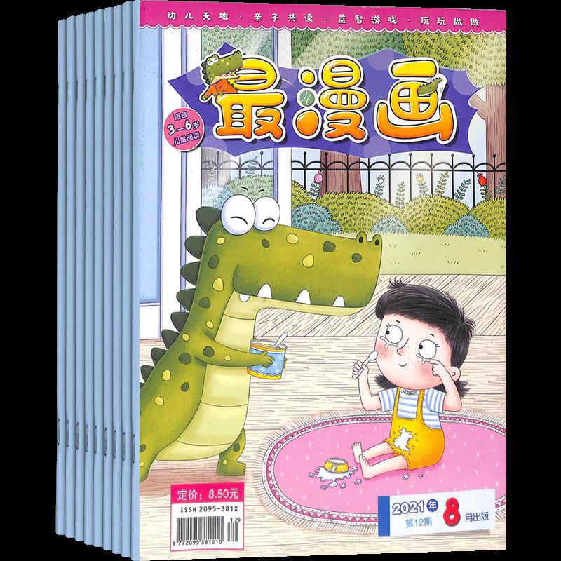 最漫画(马小跳幼儿天地)(1年共12期)(杂志订阅)