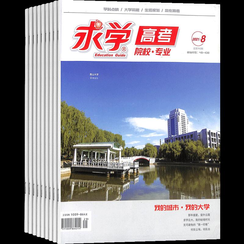 求学高考(原求学新高考)(1年共12期)(杂志订阅)