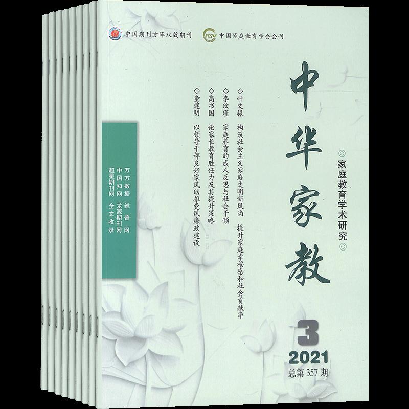中华家教(理论学术刊)(1年共6期)(杂志订阅)