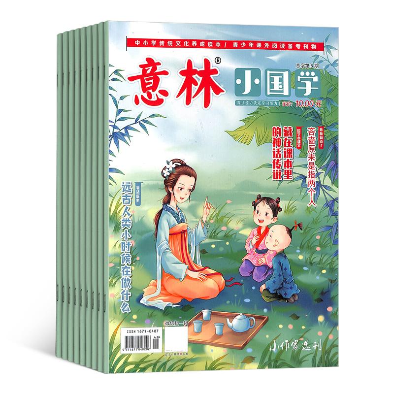 意林小国学(1年共4期)