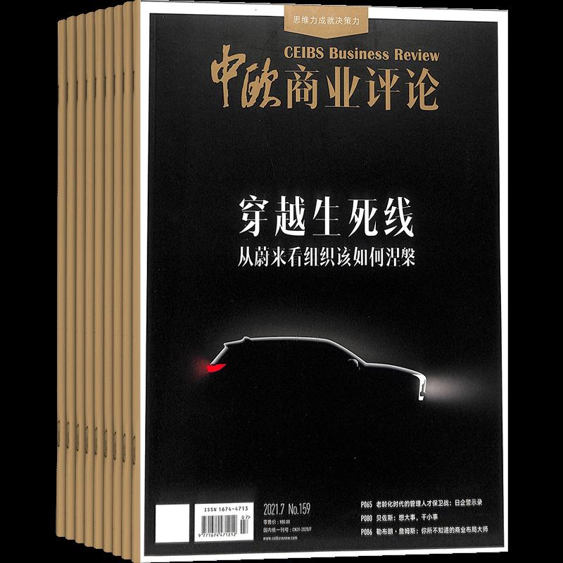 中欧商业评论(1年共6期)(杂志订阅)