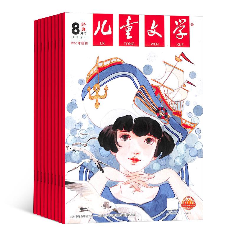 儿童文学(少年双本套)(1年共12期)(杂志订阅)【杂志铺专供】