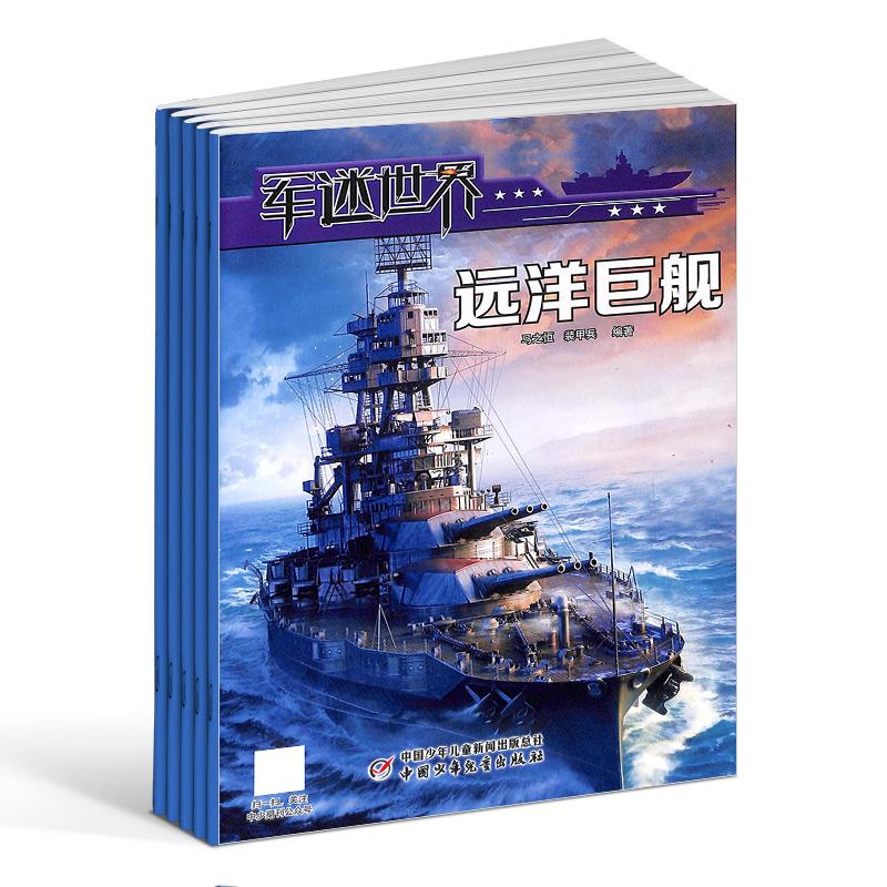 军迷世界(1年共12期)(杂志订阅)