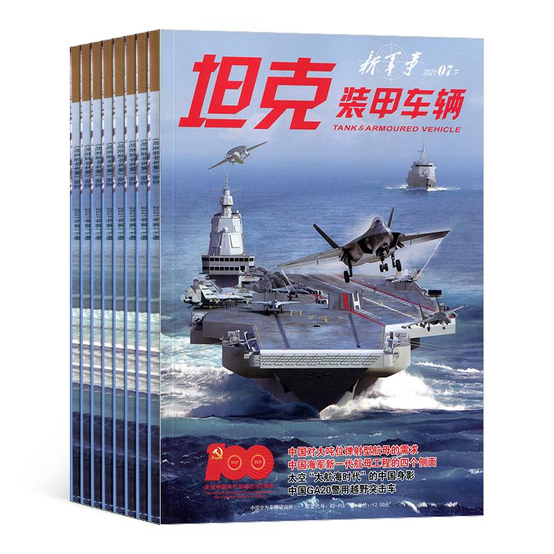 坦克装甲车辆(下)新军事(1年共12期)(杂志订阅)