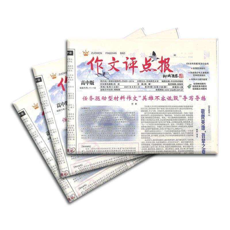 作文评点报高中版(彩报)(1年共48期)(杂志订阅)
