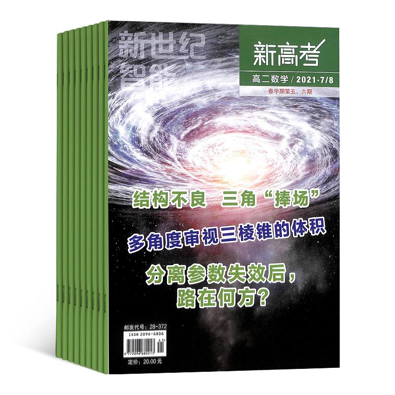 新高考(数学进阶高二)(1年共12期)(杂志订阅)(限江苏省外)