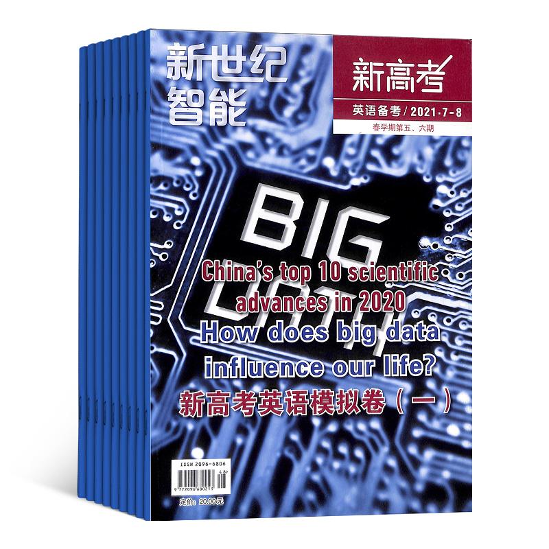新高考(英语进阶高三)(1年共12期)(杂志订阅)(限江苏省外)