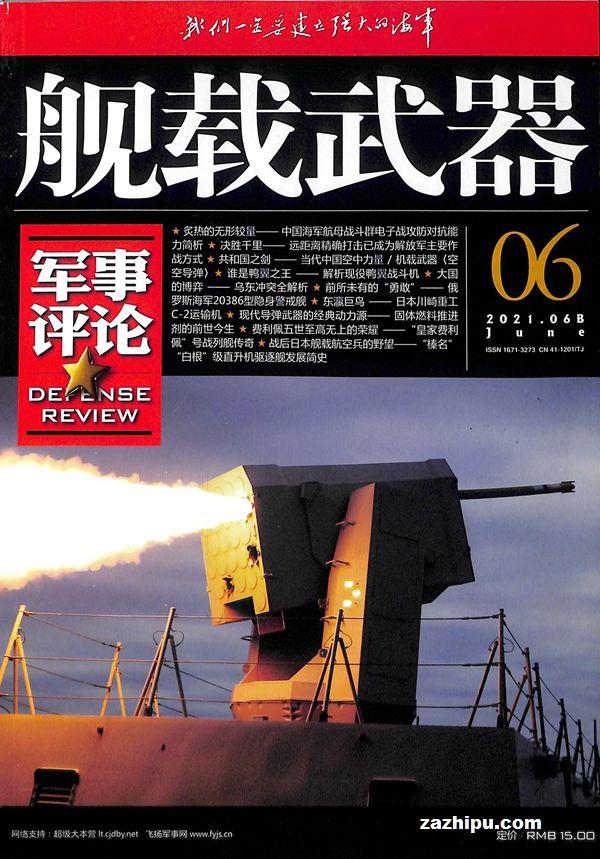 舰载武器军事评论2021年6月期