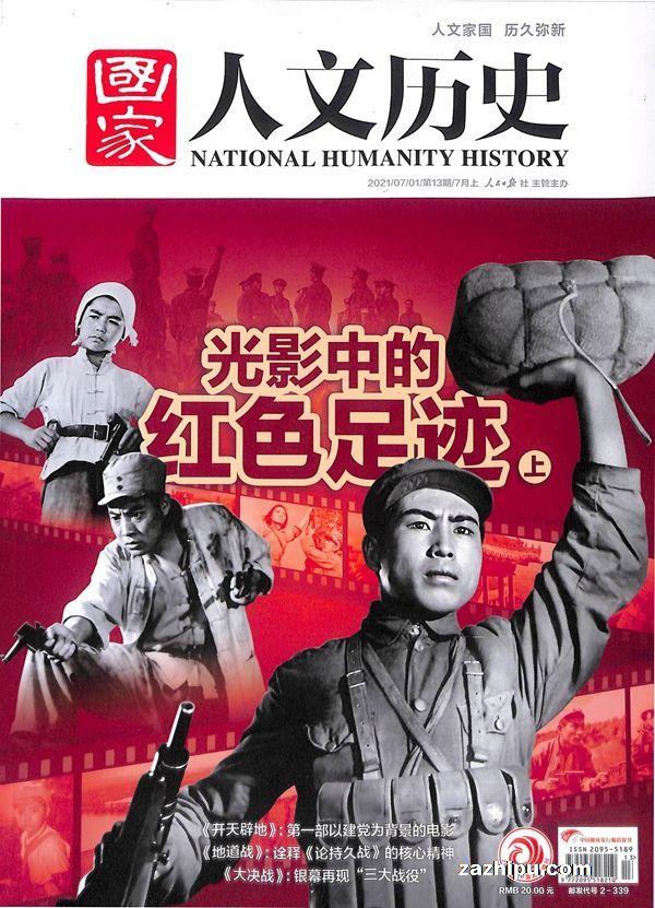国家人文历史2021年7月第1期