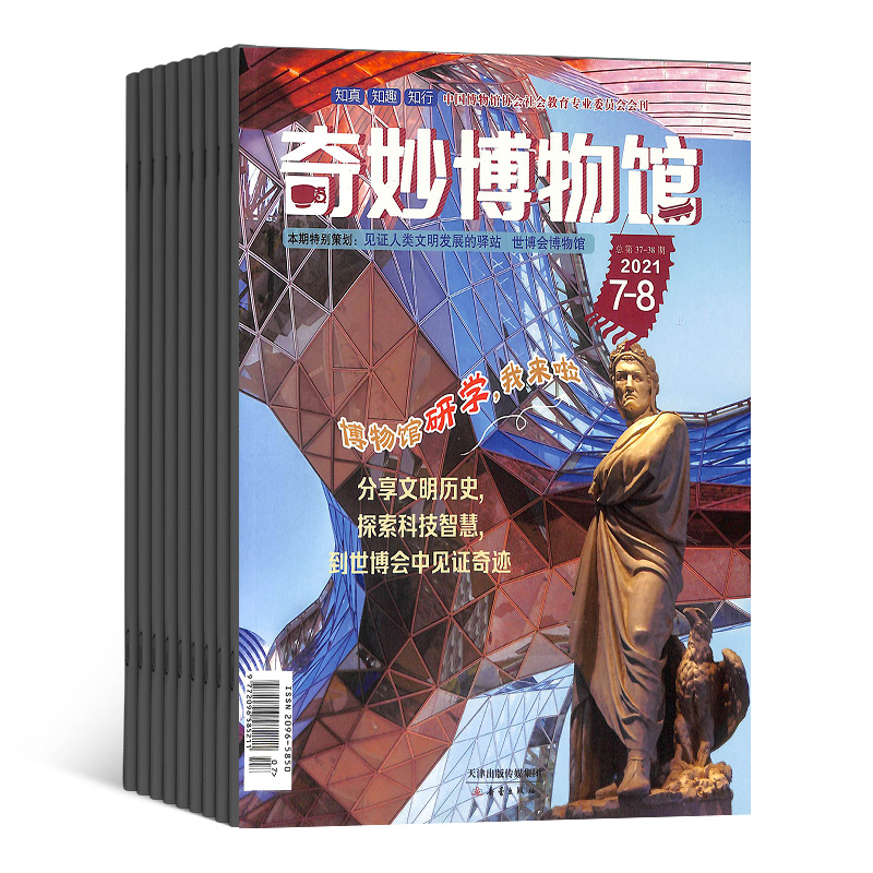 奇妙博物馆(原:小博物家奇妙博物馆)(1年共12期)(杂志订阅)