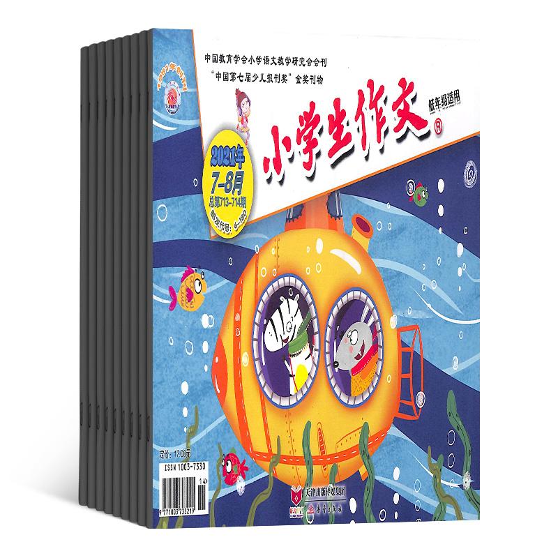 小学生作文低年级拼音版 (1年共12期)(杂志订阅)