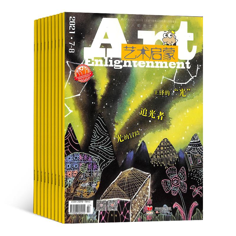 艺术启蒙(1年共12期)(杂志订阅)