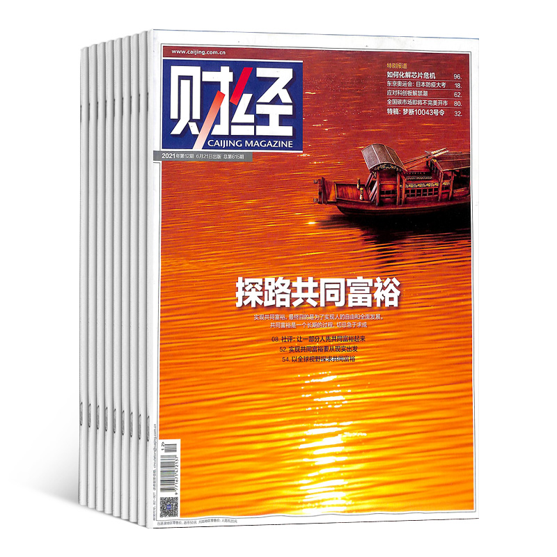 财经(1年共26期)(杂志订阅)
