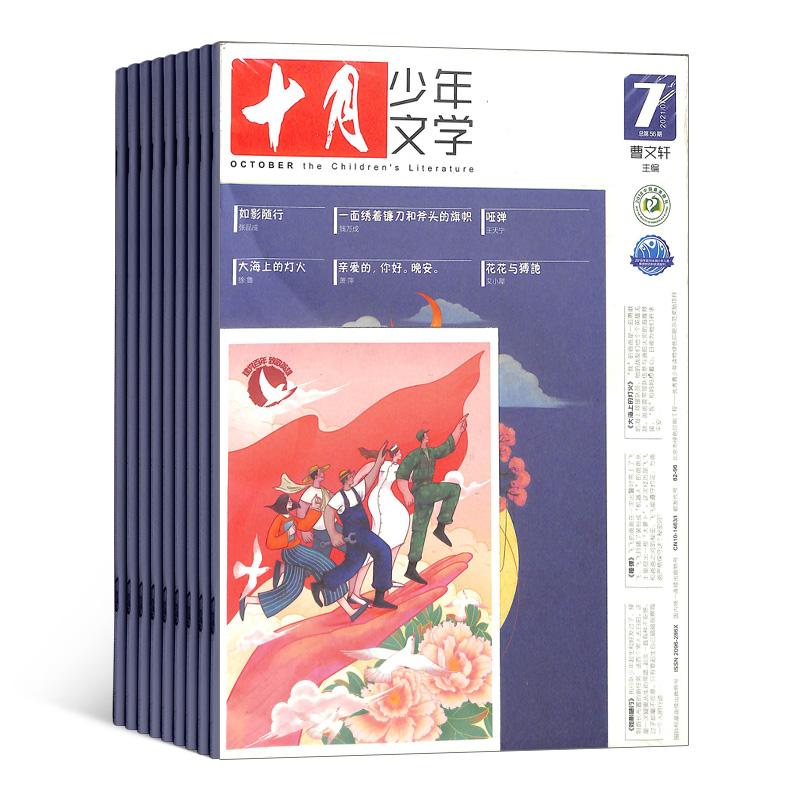 十月少年文学(主编曹文轩)(1年共12期)(杂志订阅)