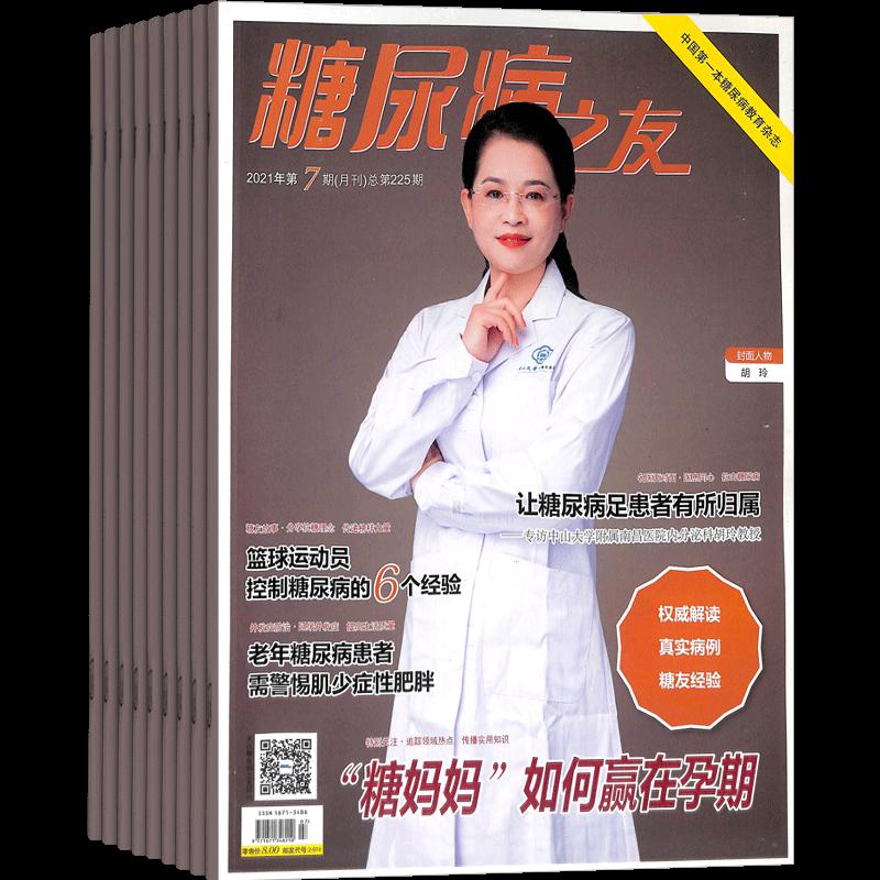 糖尿病之友(1年共12期)(杂志订阅)