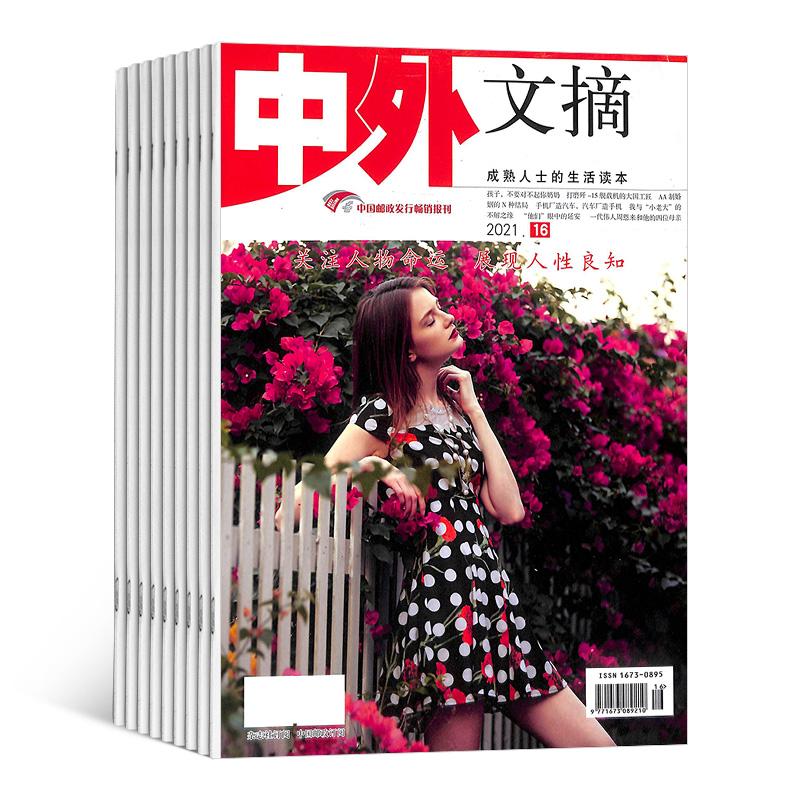 中外文摘(1年共24期)(�s�I��)