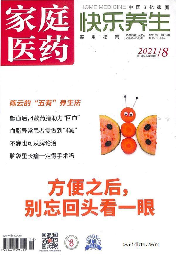 家庭医药(快乐养生)2021年8月期