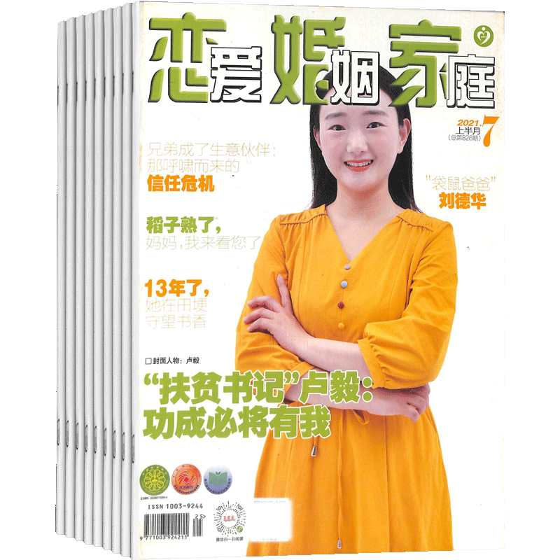 ��刍橐黾彝ド洗邮鞫ド恋绨闫寺浒朐拢��o��版)(1年共12期)(�s�I��)