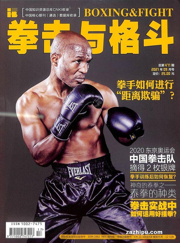 拳击与格斗2021年9月期