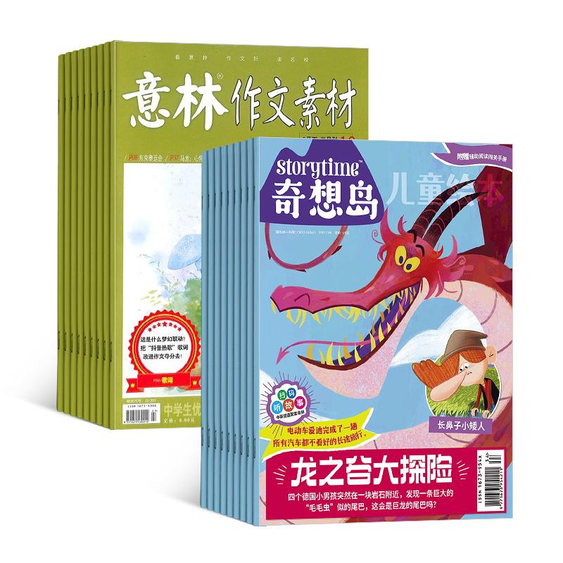 奇想岛(英国storytime中文版)(1年共12期)+意林作文素材(1年共24期)(组合订阅)