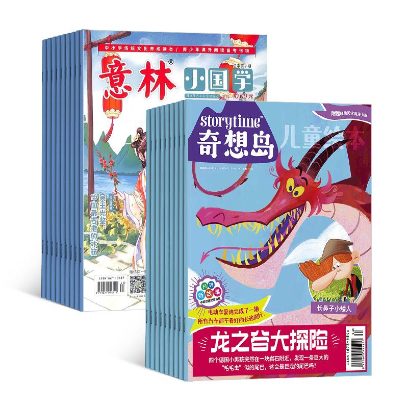 奇想岛(英国storytime中文版)(1年共12期)+意林小国学(1年共4期)(组合订阅)