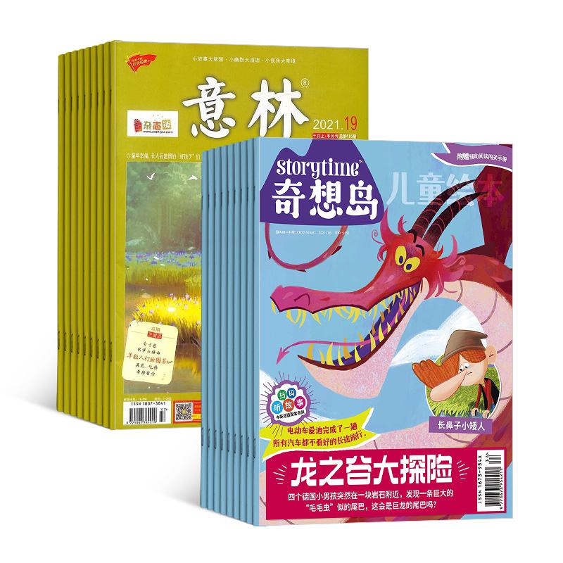 奇想岛(英国storytime中文版)(1年共12期)+意林(1年共24期)(组合订阅)