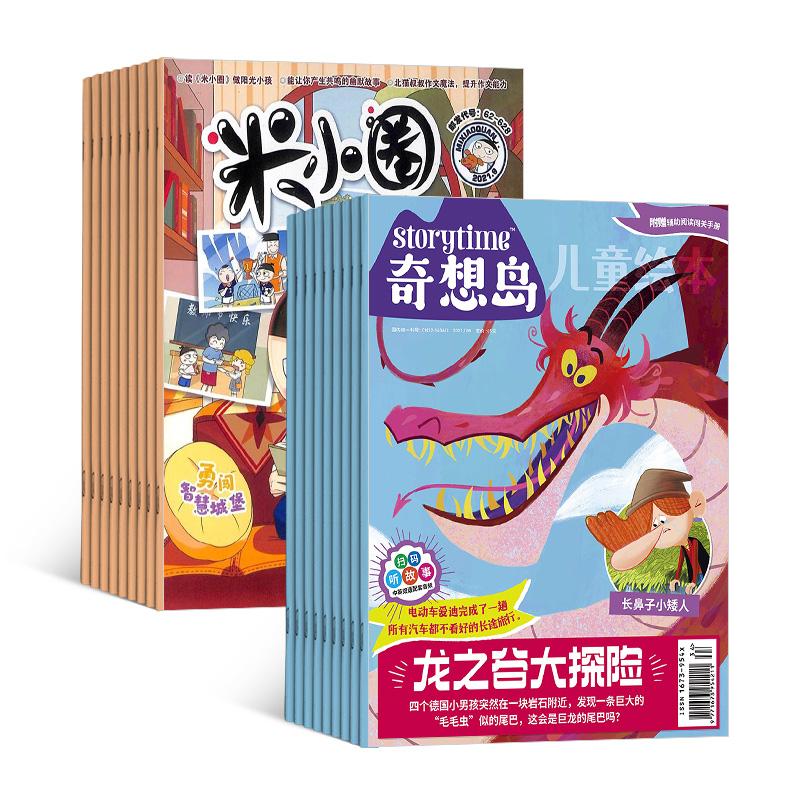 奇想岛(英国storytime中文版)(1年共12期)+米小圈(1年共12期)(组合订阅)