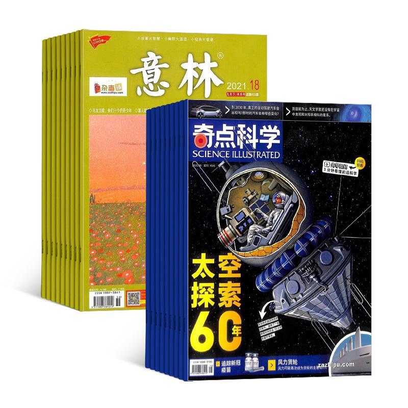 奇点科学(SCIENCE ILLUSTRATED 中文版)(1年共12期)+意林(1共24期)(组合订阅)