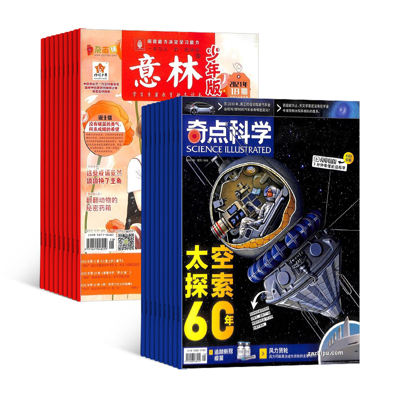 奇点科学(SCIENCE ILLUSTRATED 中文版)(1年共12期)+意林少年版(1共12期)(组合订阅)
