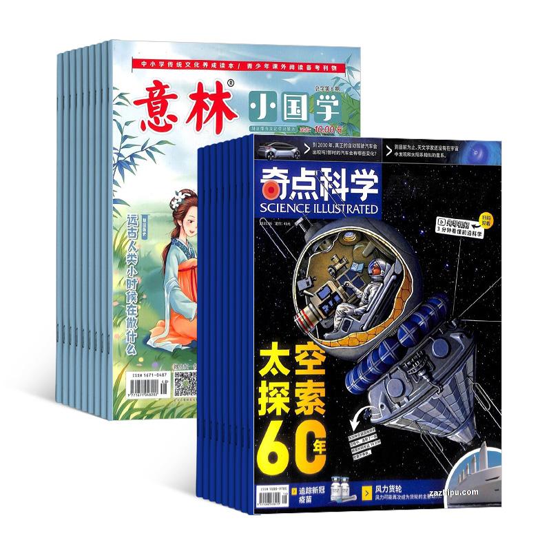 奇点科学(SCIENCE ILLUSTRATED 中文版)(1年共12期)+意林小国学(1共4期)(组合订阅)