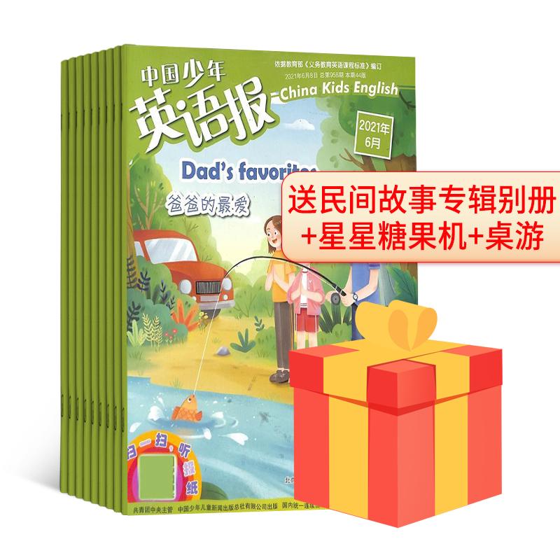 中国少年英语报三四年级版(1年共12期)(杂志订阅)【杂志铺专供】