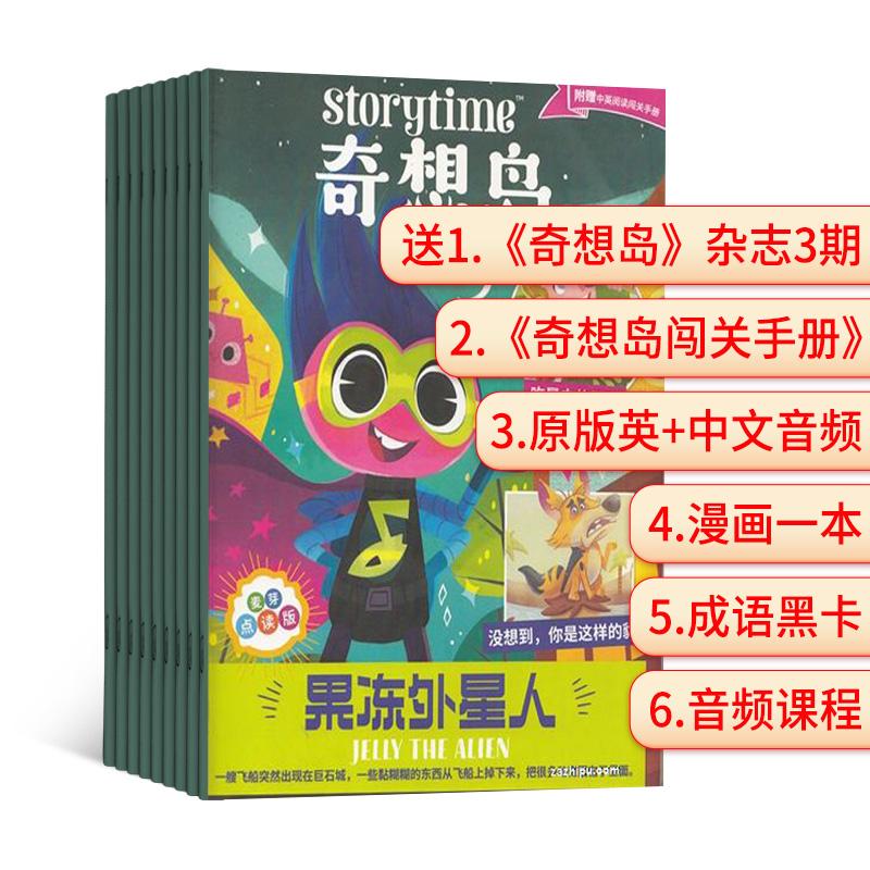 奇想�u(英��storytime 中文版,3-9�q�和�文�W故事刊物)(1年共12期)(�s�I��)