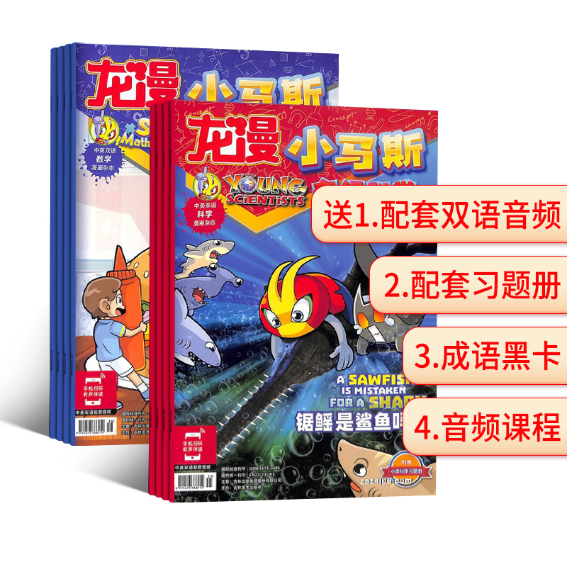 小�R斯(奇幻科�W+魔力��W)(中英�p�Z漫※���s�I)(1年共24期)(�s�I��)(1-3年�看漫』���p松�W�)2021年��刊
