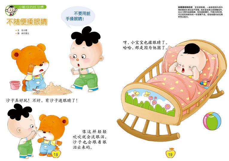 宝宝相册可爱字体