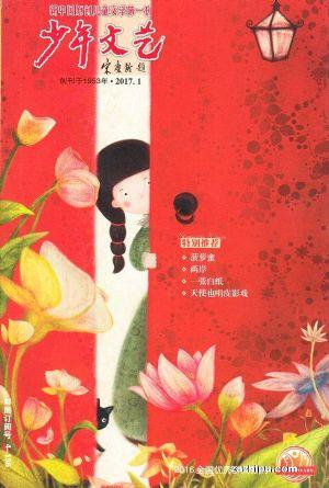 少年文艺(上海)2017年1-2月期