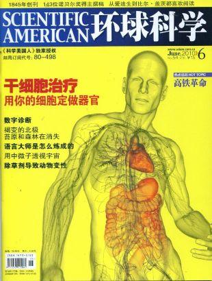 环球科学2010年6月期