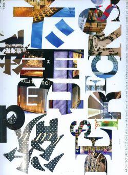 设计新潮2010年3期(6月)
