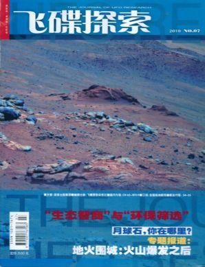 飞碟探索2010年7月期