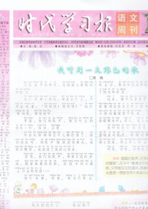 (人教版)时代学习报语文周刊一年级2018年5月第1期
