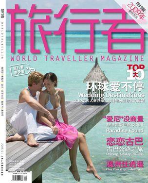旅行者2008年11月刊