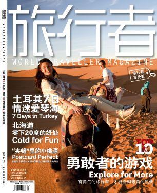 旅行者2008年10月刊