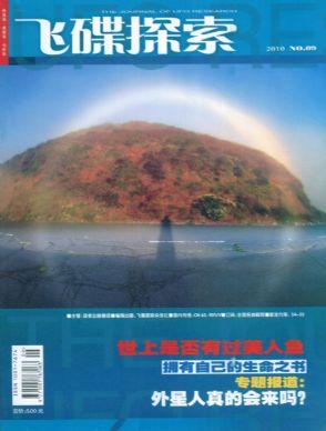 飞碟探索2010年9月期