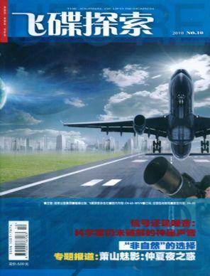 飞碟探索2010年10月期