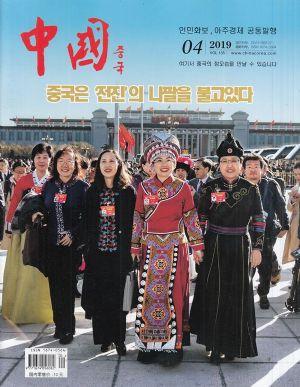 中国(韩文)2019年4月期